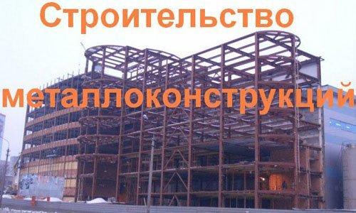 Строительство металлоконструкций в Волжском. Строительные металлоконструкции